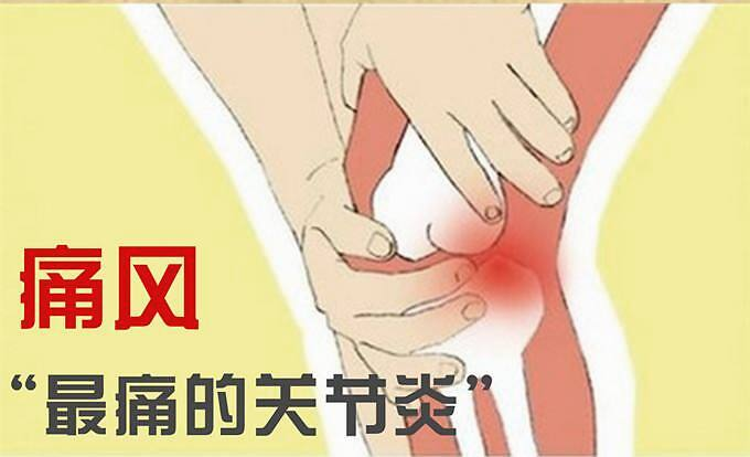 痛风引起的关节疼痛怎么处理?如何抗痛风和高尿酸?